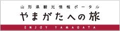 yamagata_tabi_banner_offical_l