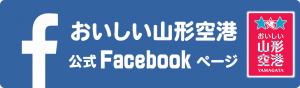 おいしい山形空港Facebookページへ!