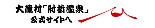 okuramura