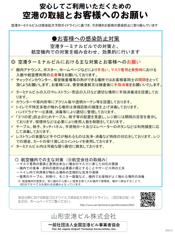 コロナ ウイルス 最新 山形 県 山形 新型コロナウイルス・ワクチンの最新情報:朝日新聞デジタル